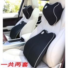 汽车记忆棉护颈枕头枕腰靠枕护腰垫四季车载座椅套装
