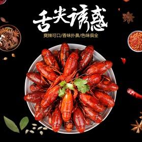 麻辣小龙虾现做熟食即食海鲜小龙虾50-70只虾尾口