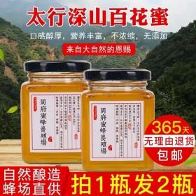 周府正宗散装百花蜂蜜养蜂农自产纯正天然农家蜂蜜