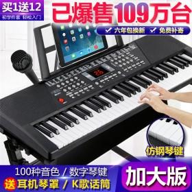 智能键成人电子琴初学儿童钢琴话筒男女小孩宝多功能玩