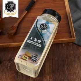 家用生姜粉老姜粉食用驱寒姜茶姜饼屋烘焙干姜粉炒菜瓶
