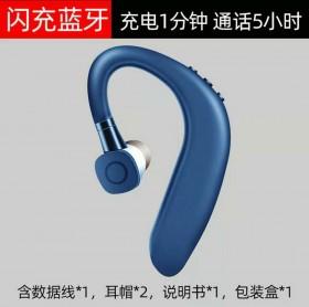 无线蓝牙耳机闪充迷你挂耳运动超长待机vivo苹果o