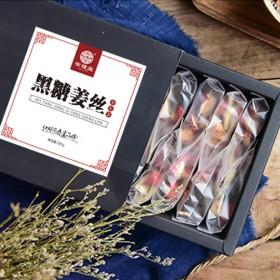 520g黑糖枸杞姜茶20袋/盒加冬瓜荷叶茶1盒