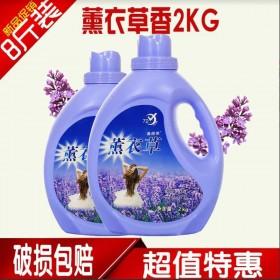 【2瓶8斤】洗衣液瓶装薰衣草香家庭组合装 特价清