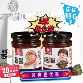 多味鲜香蒜辣酱 自制网红香菇牛肉酱纯手工甜不辣冷面
