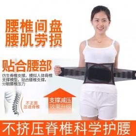 夏季自发热护腰带保暖腰带腰托透气双面发热