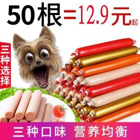 狗狗火腿肠狗零食50根狗吃的香肠宠物火腿肠