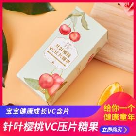 少食多餐儿童维生素C咀嚼片   8片试吃装