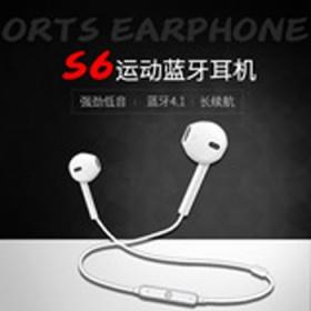 新款S6无线蓝牙耳机运动迷你双立体声入耳式 创意