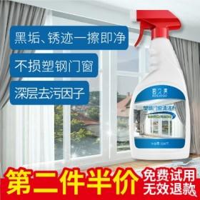 塑钢门窗清洗剂除污泥清洁剂窗框边框翻新除水泥垢