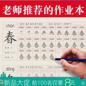 小学人教版一年级拼音笔画生字描红上下册语文练习本