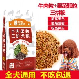 狗粮5-10斤40斤通用型泰迪贵宾金毛比熊拉布拉多