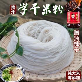 2500g云南特产过桥米线 真空袋装半干米线细米线