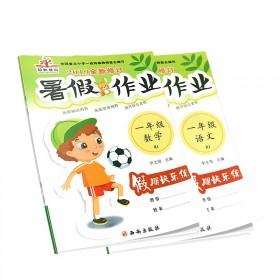 一年级暑假作业语文数学人教版2册