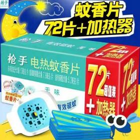 枪手电蚊香72片无味婴儿电加热器套装驱蚊灭蚊片蚊香