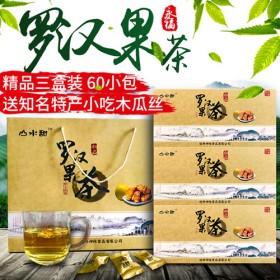 桂林特产特级罗汉果茶独立小包装