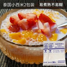 泰国原装进口西米2袋 奶茶甜品店用西米露材料