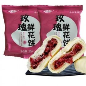 云南特产鲜花饼玫瑰饼花饼零食糕点小吃100g