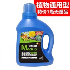 植物通用有机肥盆栽植物营养液