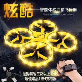 抖音网红手势感应无人机手表遥控四轴飞行器玩具飞机儿