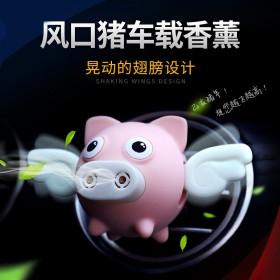 车载香水汽车空调出风口可爱小飞猪