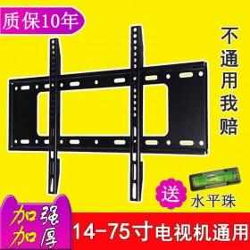 加厚14-75寸液晶电视机挂架壁挂墙架支架子