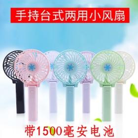 1500毫安手持可充电风扇