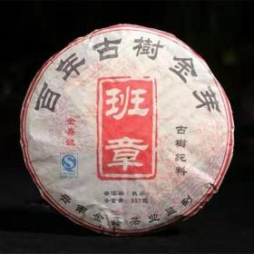 2006年老班章熟茶饼 班章金芽熟茶 熟茶饼茶