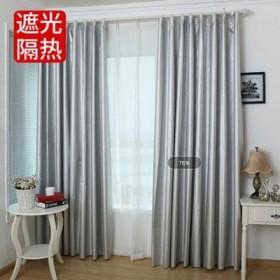【超大尺寸1.4x1.8米】全遮光窗帘