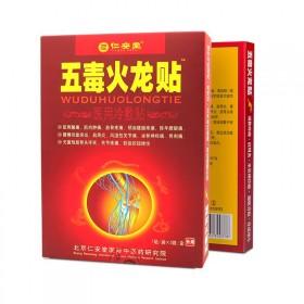 精品3贴装每盒黑膏药颈椎腰椎膝盖肩周疼痛贴膏