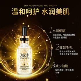 24K黄金晶透滋润精华原液水润嫩滑滋养保湿精华液