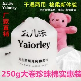 3卷婴儿棉柔巾一次性洗脸巾美容巾化妆棉卸妆棉加厚