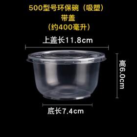 一次性饭盒水果外卖打包盒圆形加厚塑料碗pp盒快餐盒