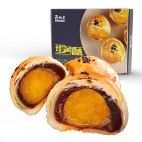 12个蛋黄酥雪媚娘海鸭蛋黄麻薯传统手工美食