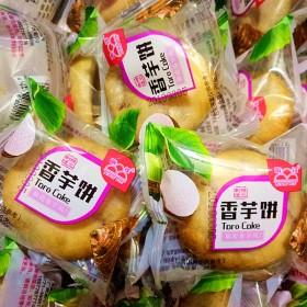 广西特产南铁香芋饼点心甜点茶点美味办公室零食 香芋