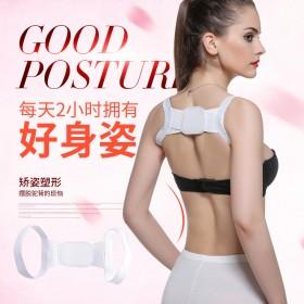 日本背背佳防驼背神器纠正驼背成人儿童夏季透气隐形带