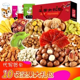 坚果大礼包办公室炒货夏威夷开心果干果网红零食休闲食