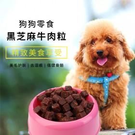 宠物狗零食牛肉粒磨牙棒小型犬泰迪金毛训狗奖励补钙