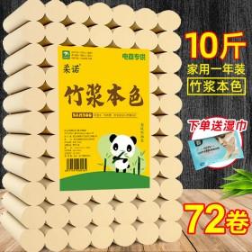 6斤50卷本色卫生纸卷纸家用卷筒纸厕纸手纸巾