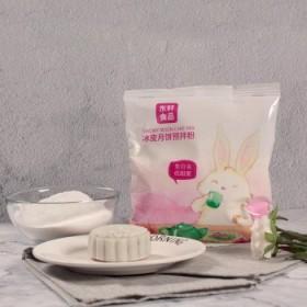冰皮月饼预拌粉300g 可做24个冰皮月饼皮