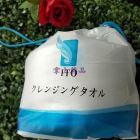 日本ITO纯棉美容洗脸巾一次性家用亲肤绵柔干湿两用