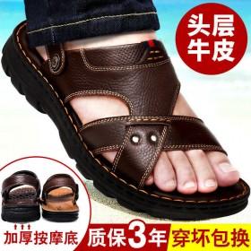 【头层牛皮】男士真皮凉鞋男夏季防滑沙滩鞋新款男鞋头