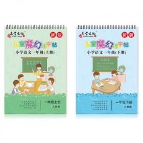 【全套2本】小学生一年级凹槽练字帖同步人教版儿童