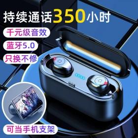 无线5.0蓝牙耳机双耳迷你入耳塞头戴式运动通用