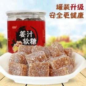 正宗手工姜汁软糖500g桶装 芝麻红糖生姜糖块