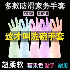护肤洗碗手套女防水橡胶乳胶厨房耐用洗衣衣服胶皮塑胶