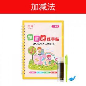 幼儿园加减法练字帖学前班启蒙者初学拼音练字画画本反