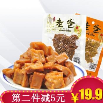 老爸豆腐干豆干小零食 香辣五香嫩豆干素肉零食小吃