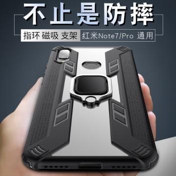 红米note7pro手机壳Note7气囊防摔