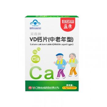 广药白云山盈康VD钙片中老年钙片碳酸钙骨质疏松补钙